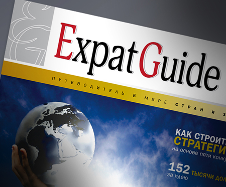Журнал Expat Guide